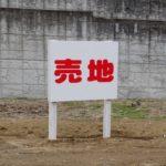 中萩校区の土地が新しくご紹介できるようになったんよ